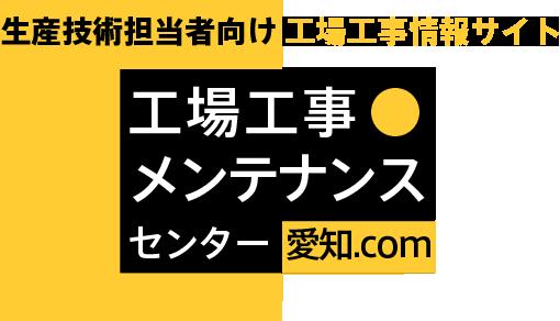 工場工事メンテナンスセンター愛知